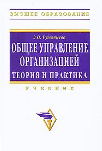 Общее управление организацией. Теория и практика. З. П. Румянцева