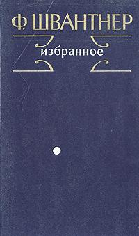 Ф. Швантнер. Избранное