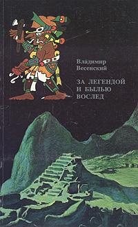 Zakazat.ru: За легендой и былью вослед. Владимир Весенский