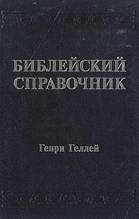 Библейский справочник
