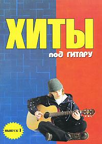Хиты под гитару. Выпуск 1 ( 978-5-222-17175-2 )