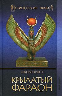 Крылатый фараон. Джоан Грант