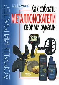 Как собрать металлоискатели своими руками ( 978-5-94387-824-4 )