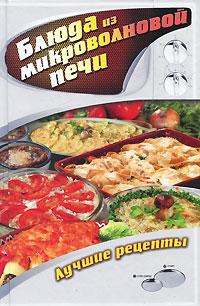 Книга Блюда из микроволновой печи. Лучшие рецепты