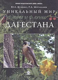 Уникальный мир флоры и фауны Дагестана