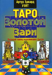 Таро Золотой Зари. Великий танец королевских фигур ( 978-5-94698-078-4 )