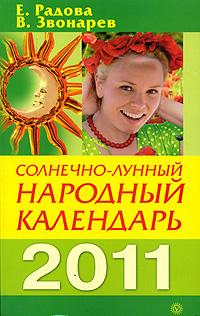 Солнечно-лунный народный календарь на 2011 год. Е. Радова, В. Звонарев