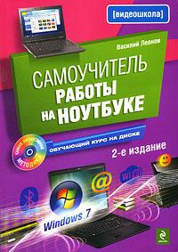 Самоучитель работы на ноутбуке (+ CD-ROM). Василий Леонов