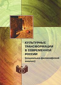 Культурные трансформации в современной России (социально-философский анализ)