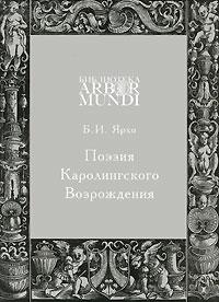 Поэзия Каролингского Возрождения. Б. И. Ярхо