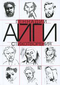 Книга Геннадий Айги. Стихотворения