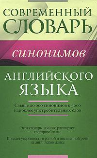 Словарь синонимов английского языка. П. П. Литвинов