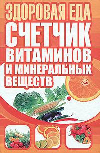 Здоровая еда. Счетчик витаминов и минеральных веществ