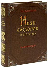 Иван Федоров и его эпоха. Е. Л. Немировский