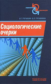Социологические очерки ( 978-5-88373-250-X )