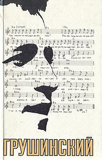 Грушинский. Книга песен