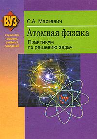 Атомная физика. Практикум по решению задач ( 978-985-06-1793-4 )