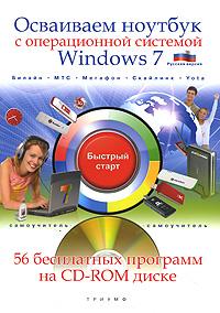 Осваиваем ноутбук с операционной системой Windows 7 (+ CD-ROM). Н. А. Никитин