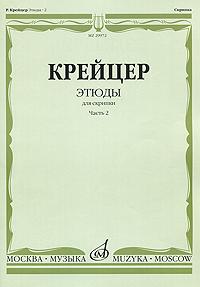 Р. Крейцер. Этюды для скрипки. Часть 2