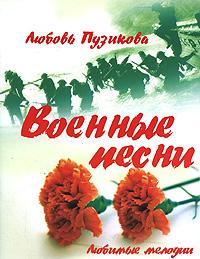 Военные песни ( 978-5-222-17412-8 )