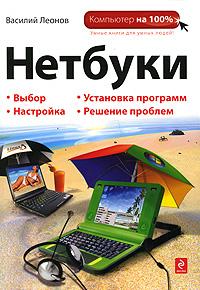 Нетбуки. Василий Леонов
