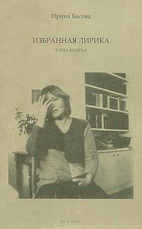 Ирина Басова. Избранная лирика. В 3 книгах