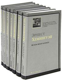 Эрнест Хемингуэй. Собрание сочинений в 7 томах (комплект). Эрнест Хемингуэй