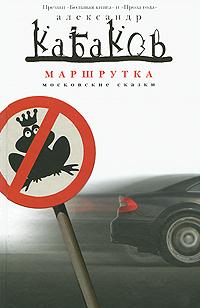 Маршрутка. Александр Кабаков