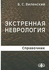 Экстренная неврология. Справочник. Б. С. Виленский