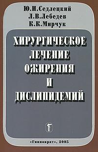 Хирургическое лечение ожирения и дислипидемий ( 5-8232-0005-6 )