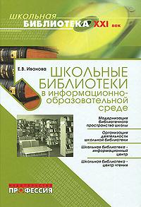 Школьные библиотеки в информационно-образовательной среде ( 978-5-93913-169-8 )