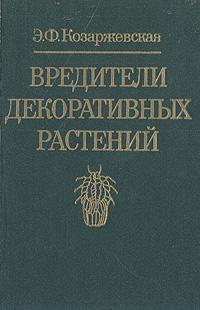 Вредители декоративных растений (щитовки, ложнощитовки, червецы)