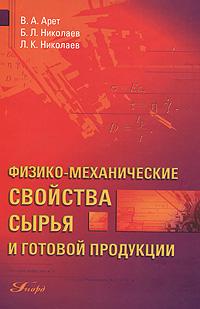 Физико-механические свойства сырья и готовой продукции ( 978-5-98879-066-2 )
