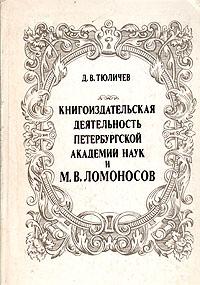 Книгоиздательская деятельность Петербургской академии наук и М. В. Ломоносов