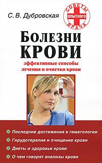 Болезни крови. Эффективные способы лечения и очистки крови ( 978-5-17-067201-1, 978-5-271-26756-7, 978-5-226-02436-8 )