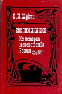 П. И. Щукин. Воспоминания. Из истории меценатства России
