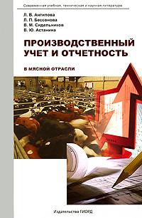 Производственный учет и отчетность в мясной отрасли