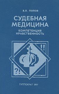 Судебная медицина. Компетенция, нравственность ( 5-8232-0110-9 )