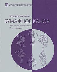 Бумажное каноэ. Трактат о Театральной Антропологии. Эудженио Барба