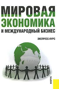 Мировая экономика и международный бизнес. Экспресс-курс