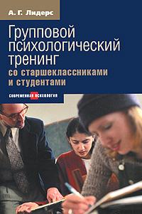 Психологический тренинг со старшеклассниками и студентами ( 978-5-480-00167-9 )