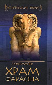 Храм фараона. З. Обермайер