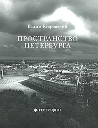 Пространство Петербурга. Фотографии