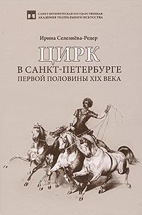 Цирк в Санкт-Петербурге первой половины XIX века ( 978-5-88689-057-0 )