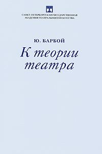 К теории театра. Ю. Барбой