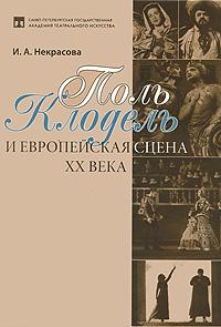 Поль Клодель и европейская сцена XX века. И. А. Некрасова