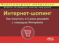 Интернет-шопинг. Как покупать в 2 раза дешевле с помощью Интернета ( 978-5-94387-603-5 )