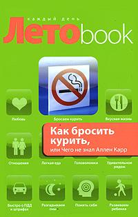 Как бросить курить, или Чего не знал Аллен Карр. В. Ф. Левшин