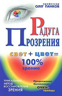 Радуга Прозрения. Олег Панков