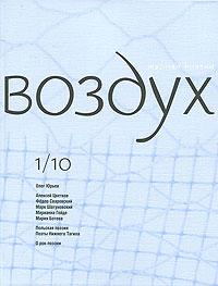 Воздух. Журнал поэзии, № 1, 2010